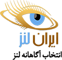 ایران لنز
