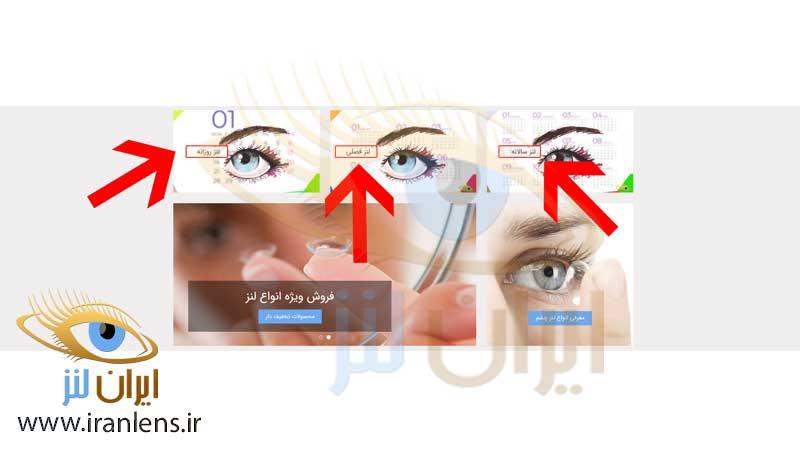 راهنمای خرید از سایت ایران لنز