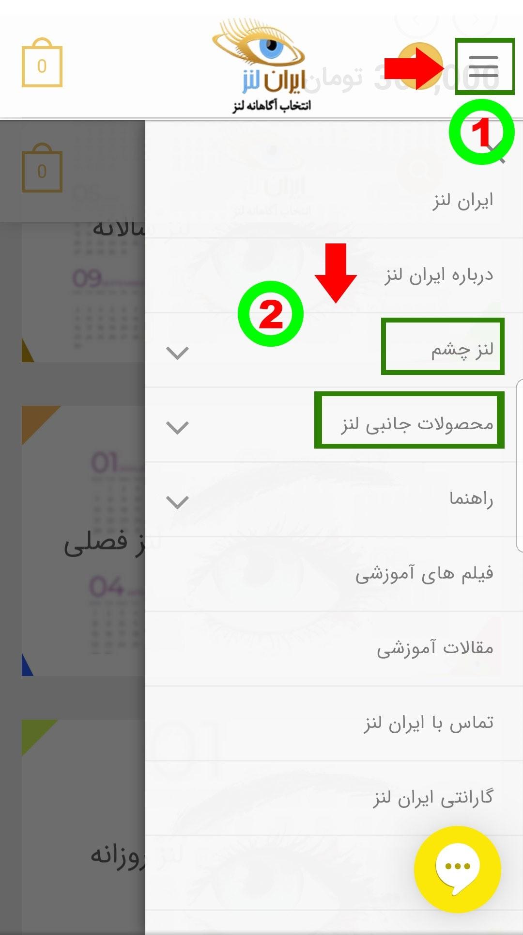 آموزش خرید از سایت ایران لنز