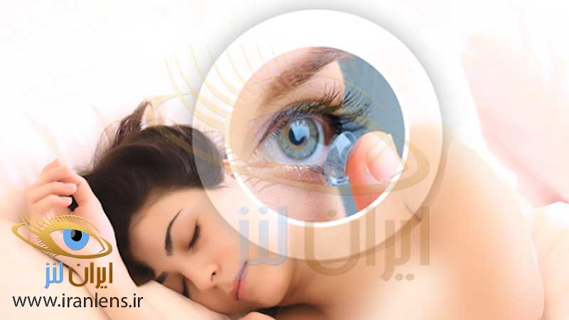 7 اشتباه استفاده لنز چشم: خوابیدن با لنز
