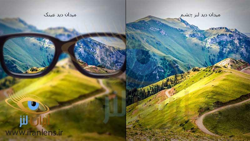 میدان دید عینک بیشتر است یا لنز چشم
