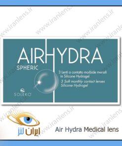 لنز طبی ایرهیدراا airhydra