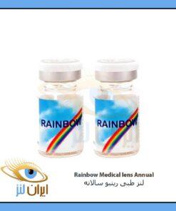 لنز طبی رینبو سالانه