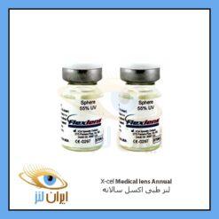 لنز طبی بی رنگ اکسل سالانه