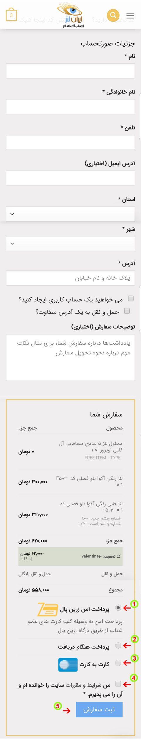 آموزش پرداخت مبلغ با موبایل در سایت ایران لنز