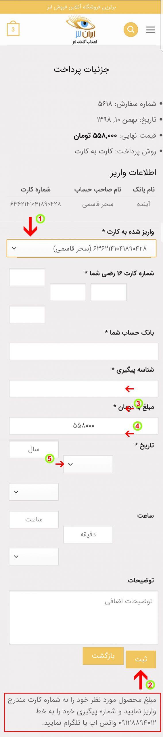 آموزش پرداخت کارت به کارت از طریق موبایل در سایت ایران لنز