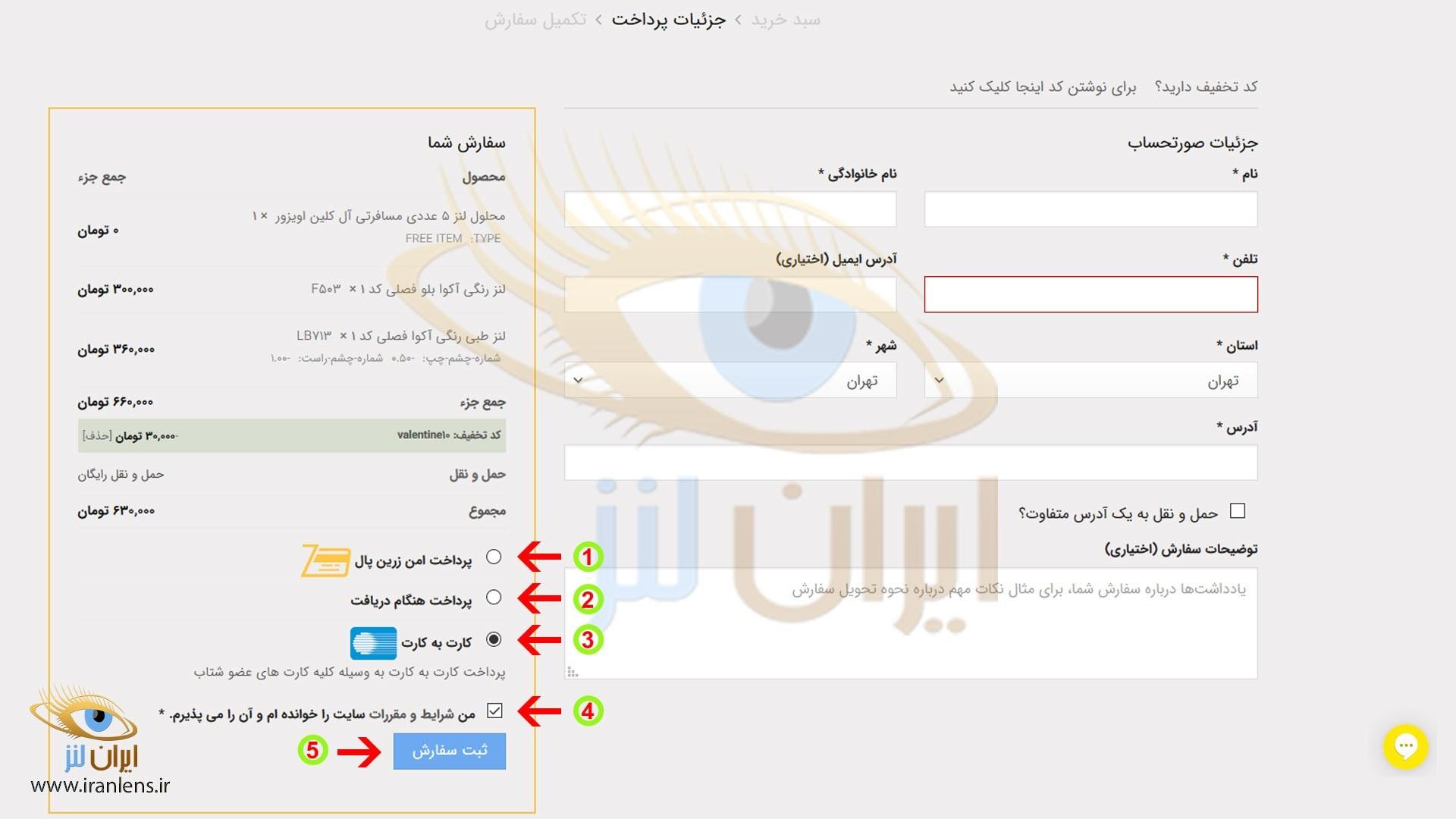 آموزش پرداخت خرید از سایت ایران لنز با دسکتاپ