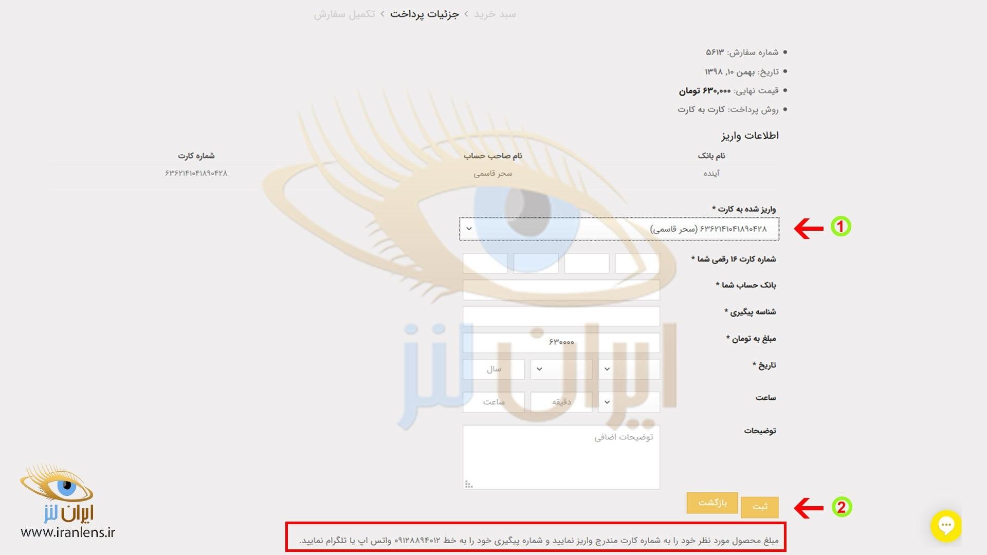 آموزش پرداخت کارت به کارت در سایت ایران لنز