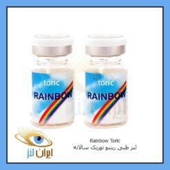 لنز طبی توریک سالانه رینبو آستیگمات