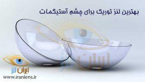 بهترین لنز چشم آستیگمات یا توریک چه مارکی است
