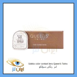 لنز چشم رنگی سولکو فصلی سری کوئیت توئینز محصول ایتالیا