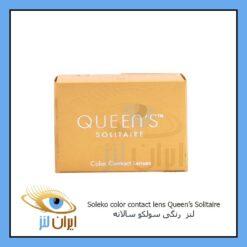 لنز چشم رنگی زیبایی نمره دار و بدون نمره سولکو سالانه سری کوئینز سولیتر محصول ایتالیا