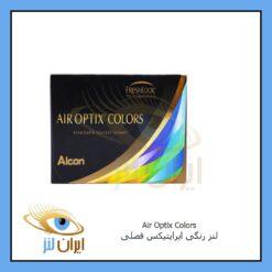 لنز رنگی بدون نمره ایراپتیکس فصلی محصول کمپانی سیبا ویژن آمریکا در 9 رنگ متنوع