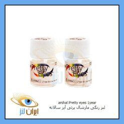 لنز چشم رنگی زیبایی و نمره دار طبی مارشال پرتی آیز سالانه در 8 رنگ متنوع و دو تن رنگی