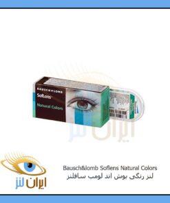 لنز چشم رنگی بدون نمره و نمره دار بوش اند لومب آمریکایی در 9 رنگ متنوع و طبیعی