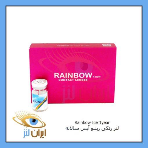 لنز چشم رنگی رینبو آیس سالانه با 12 رنگ رنگ طبیعی و زیبا