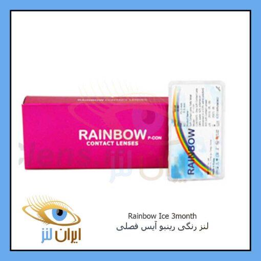 لنز چشم رنگی رینبو آیس فصلی با 12 رنگ رنگ طبیعی و زیبا