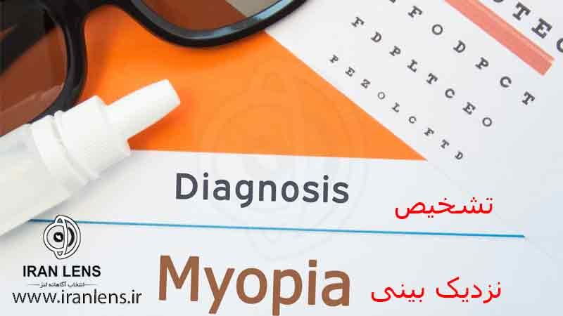 روش تشخیص اختلال نزدیک بینی