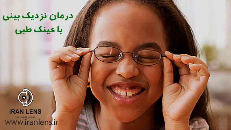 درمان مایوپیا با عینک طبی