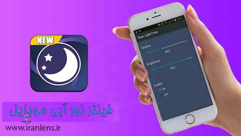 تنظیم فیلتر نور آبی برای محافظت از چشم در موبایل