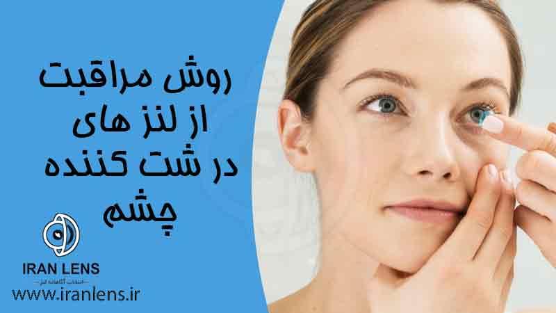 مراقبت از لنزهای درشت کننده چشم