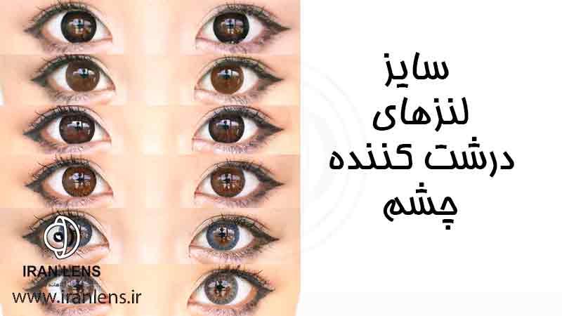 سایز لنزهای درشت کننده چشم